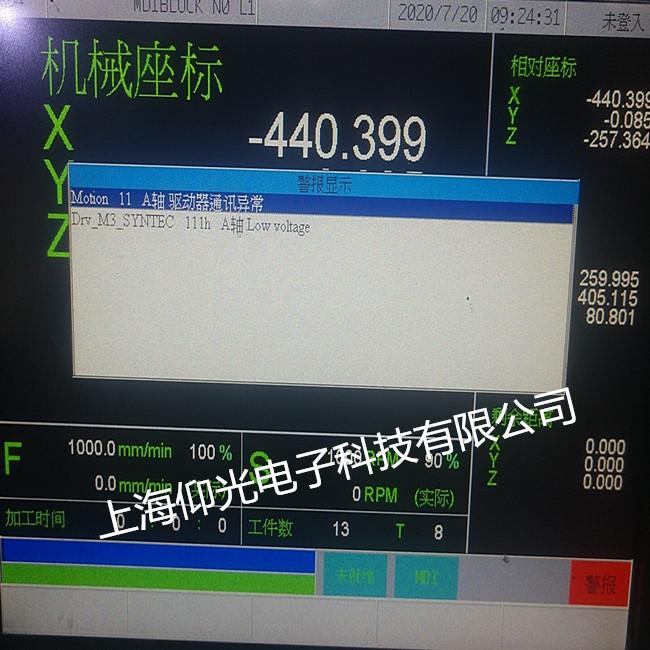 新代系统维修,A轴报驱动器通讯故障维修