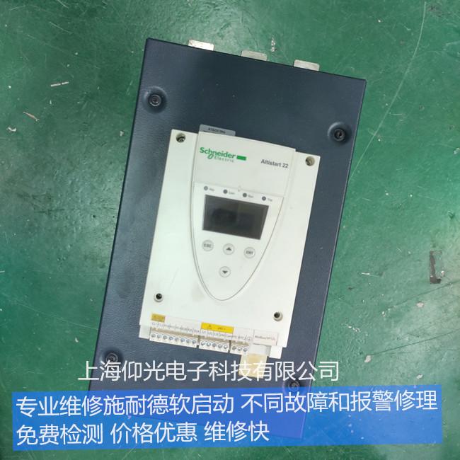 施耐德软启动器132KW维修报警 ATS22C25Q上错电炸机修理