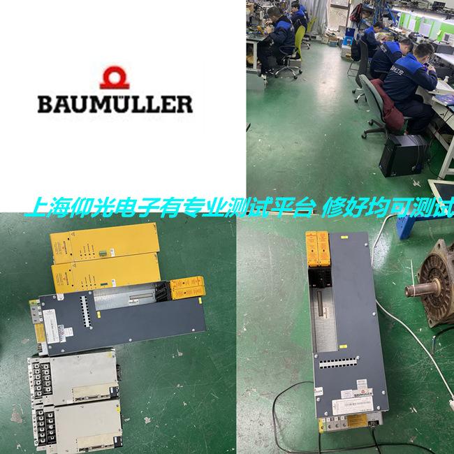 BAUMULLER/苞米勒BM470伺服驱动器维修报警代码21/22修理方法