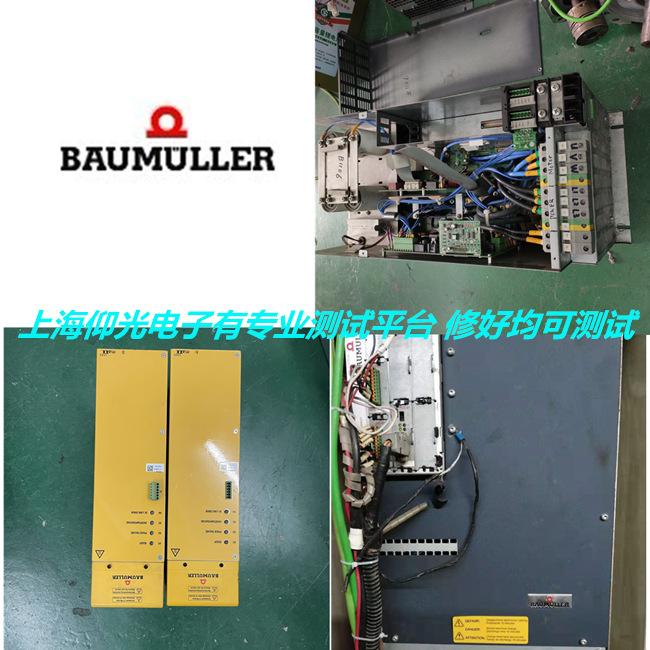 BAUMULLER鲍米勒伺服器报警P0202/25/26维修分析