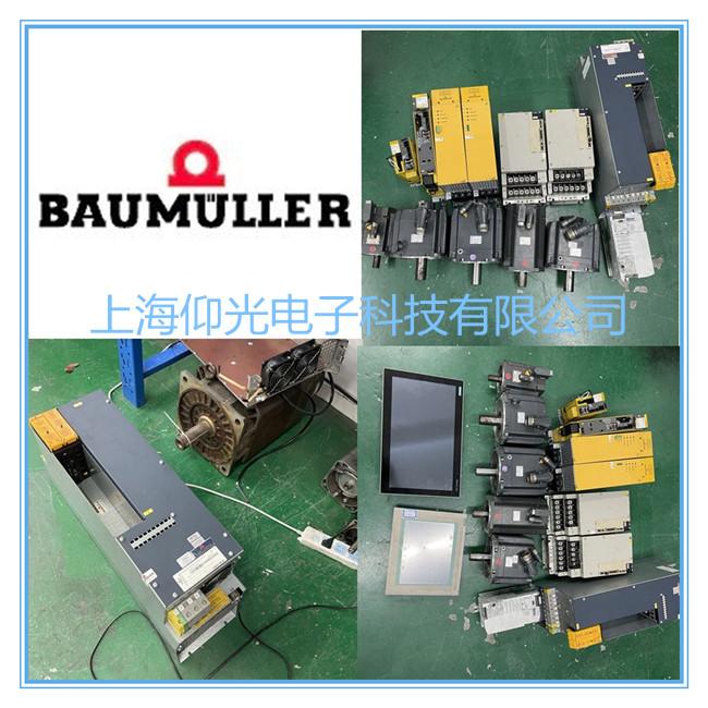 BAUMULLER苞米勒/鲍米勒伺服维修BUM60报警32/33修理可测试