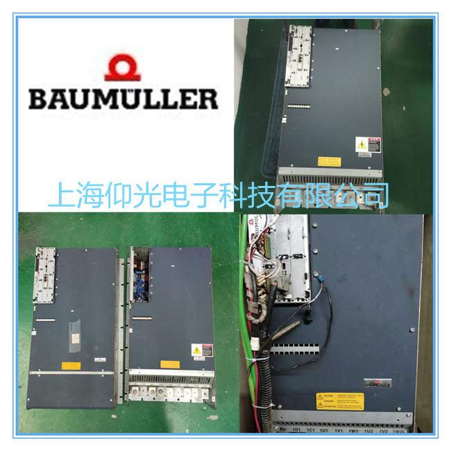 Baumuller鲍米勒伺服驱动器维修  5500系列报警36/37修理